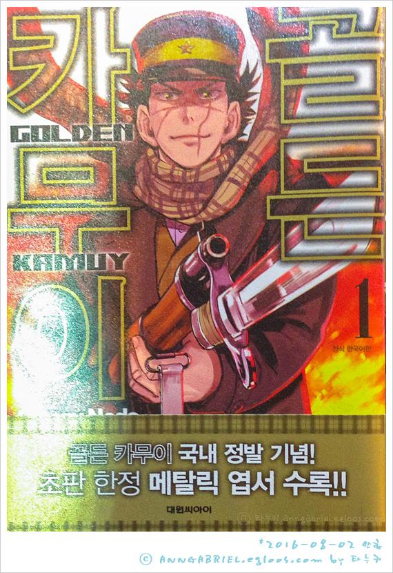[골든 카무이] 노다 사토루