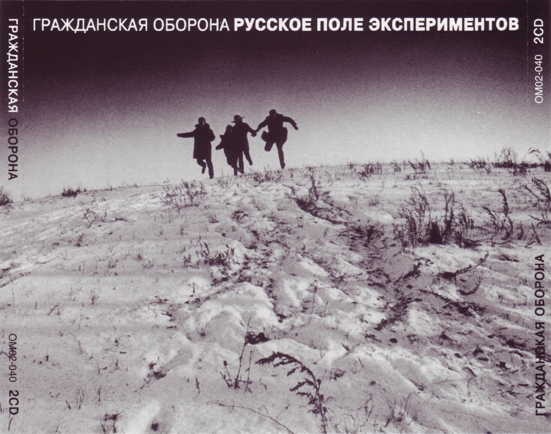 실험낭자한 러시아의 평원 - 1989