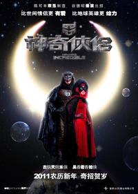 신기협려 神奇侠侣 (2011)