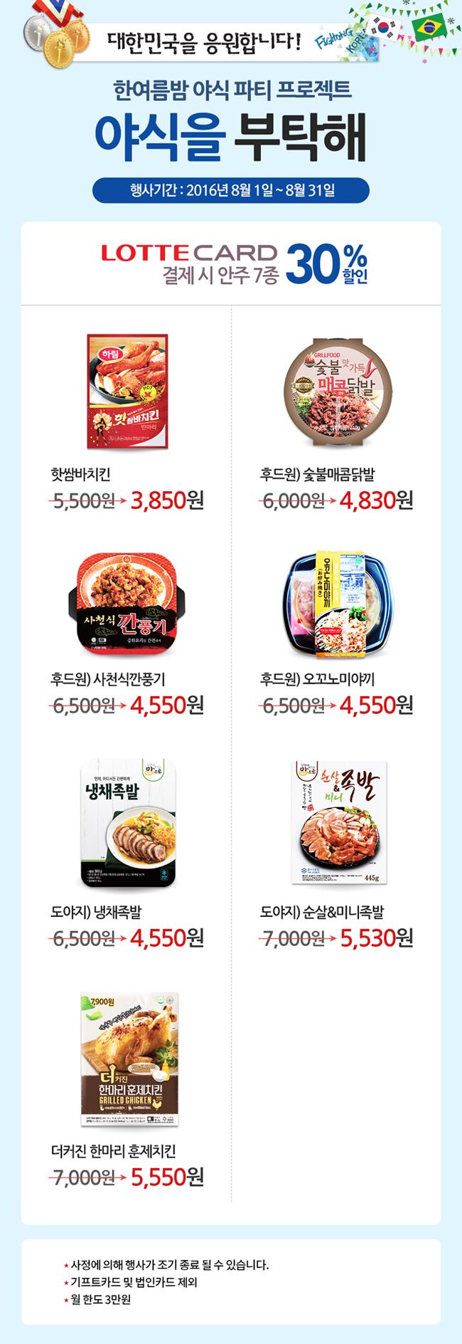 2016.8.12. 핫 쌈바치킨(하림) + 수입맥주 4캔 1만원..
