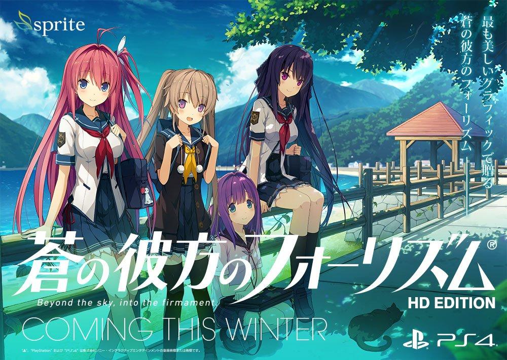'푸름의 저편의 포리듬' PS4판 올 겨울 발매 예정
