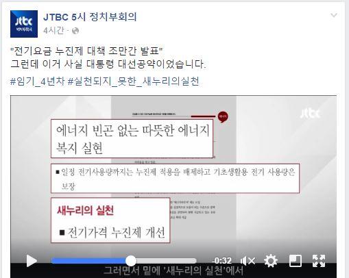 """""""전기요금 누진제 개선은 박근혜의 대선공약!"""""""