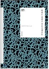 하워드필립스 러브크래프트 단편집/현대문학_코스..