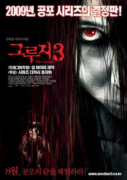 그루지 3 (The Grudge 3.2009)