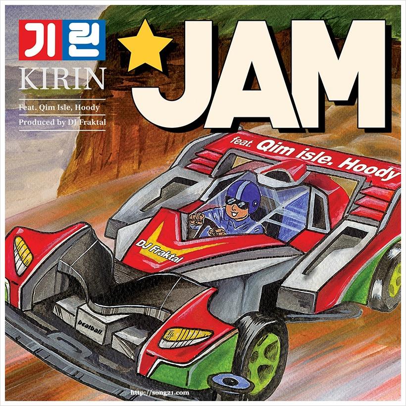 기린 (Kirin) -JAM (2014)
