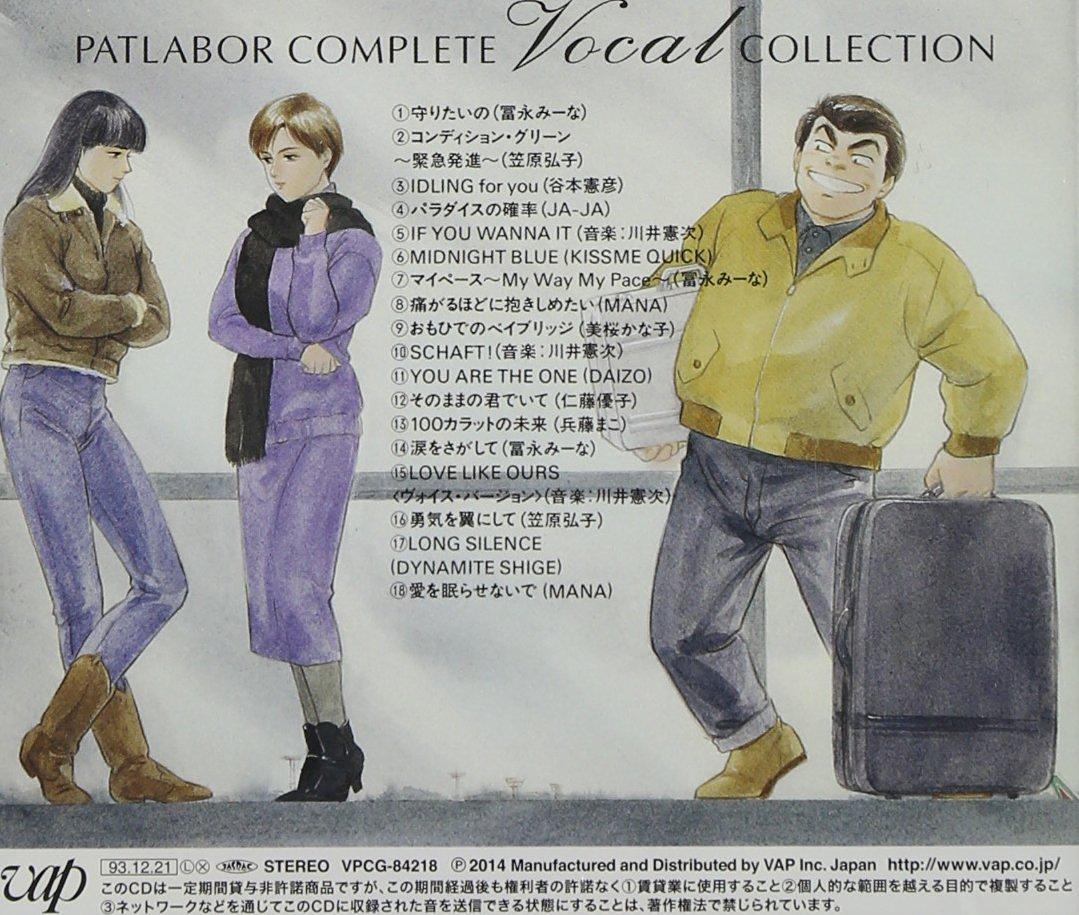 패트레이버- 勇気を翼にして (PATLABOR Comp..