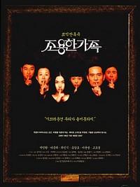 조용한 가족 (1998)