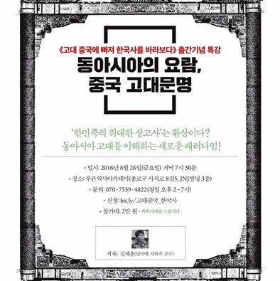 『고대 중국에 빠져 한국사를 바라보다』 출간기념 특강