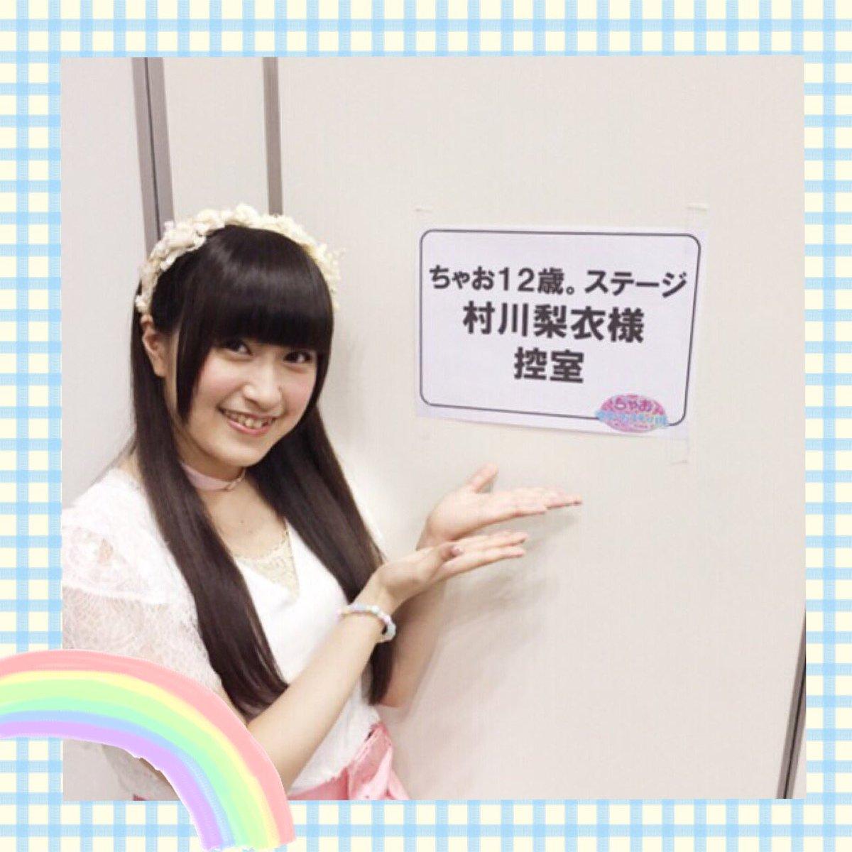 성우 무라카와 리에씨의 사진, 역시 참 귀엽네요.