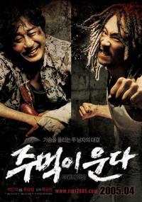 주먹이 운다 (2005)