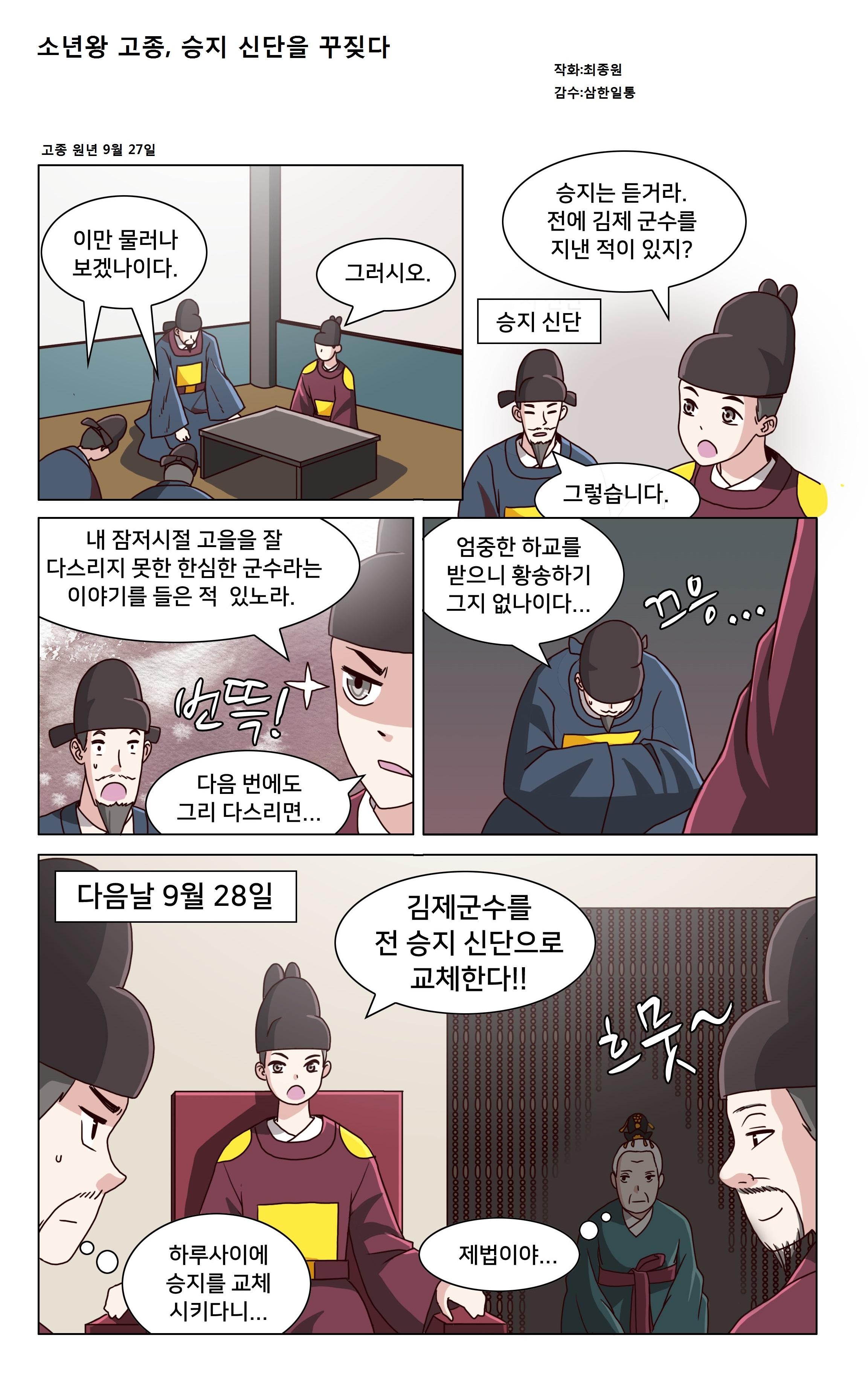 소년왕 고종, 승지 신단을 꾸짖다[작화:최종원/감수..