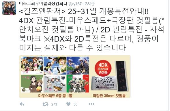 걸즈 & 판처 극장판 특전 공개