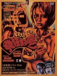 발광하는 입술 狂する唇 (2000)