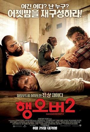 행오버 2(The Hangover PART 2): 정말 미친 코..