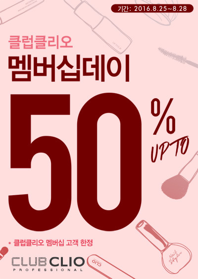 클럽클리오 최대 50% 세일