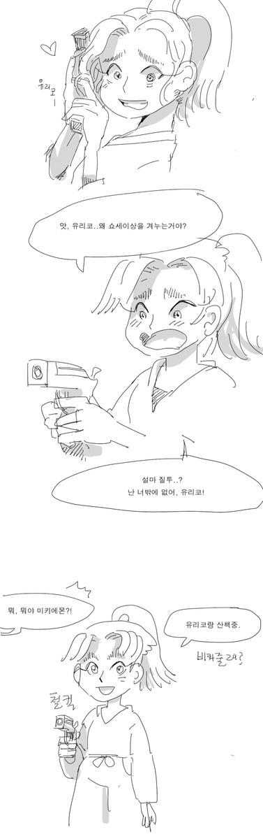 [닌타마 만화/썰] 미키에몬의 유리코가 권총이라면