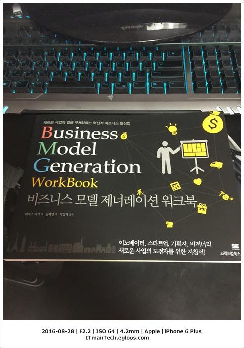 [스펙트럼북스] 비즈니스 모델 제너레이션 워크북