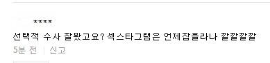 강남&한남패치 운영자 잡힘
