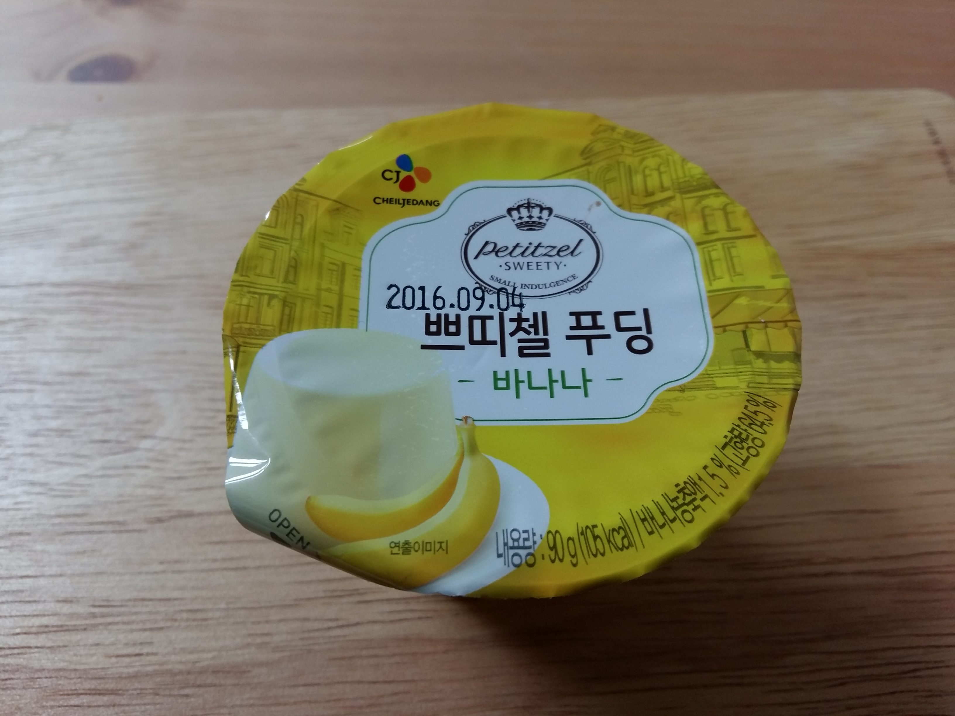 [CJ] 쁘띠첼 푸딩 - 바나나 -