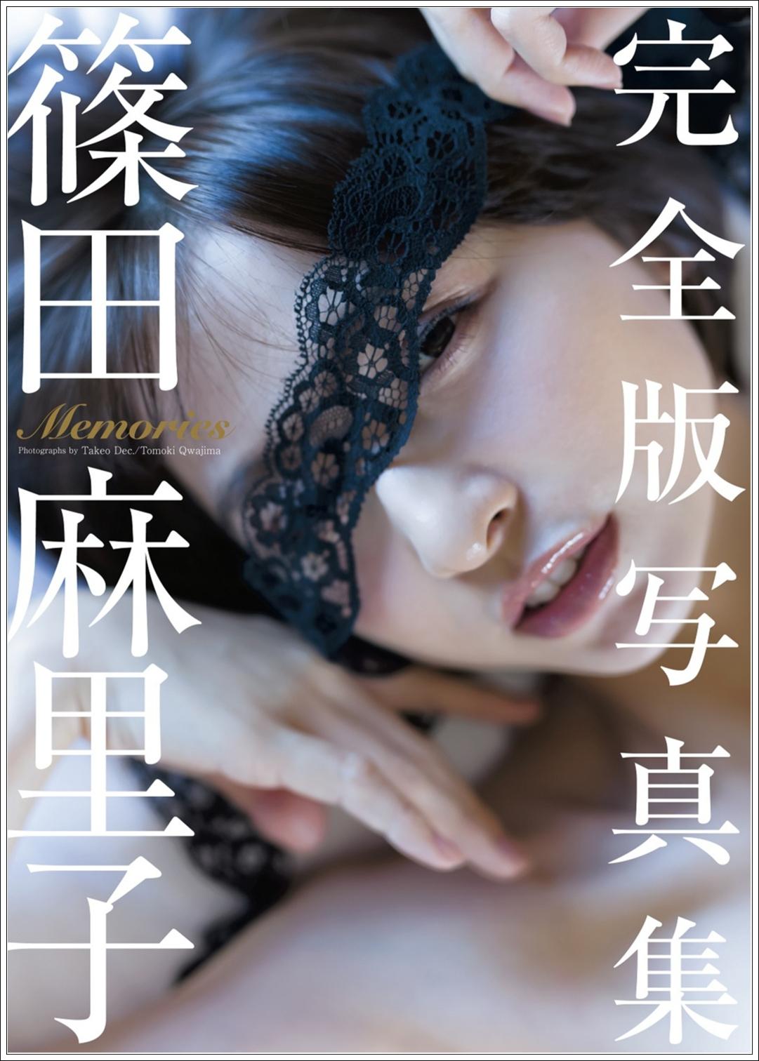 '수영복' 봉인 중의 시노다 마리코, 오래간만의 비키..
