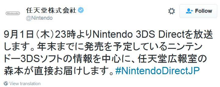 'Nintendo 3DS Direct' 2016년 9월 1일 밤 11시 방송..