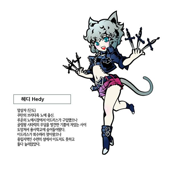 <용사학교>암살자 헤디