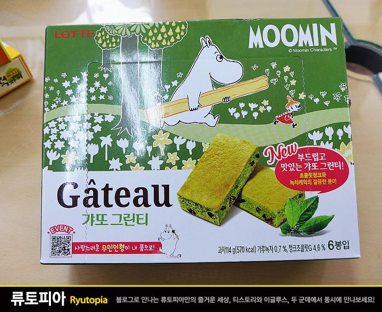 2016.9.2. 갸또 그린티 (롯데) / 초콜릿청크와 녹..