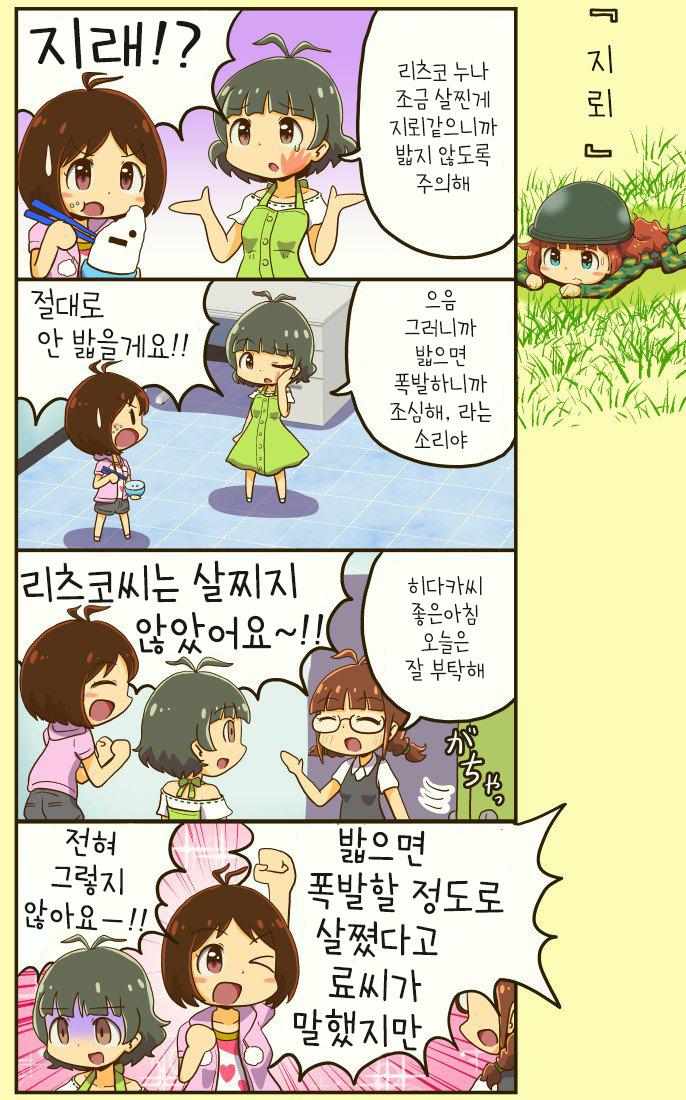 7월의 우등생님 만화