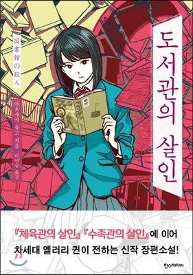 도서관의 살인 ~ 아오사키 유고