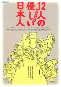 12인의 온화한 일본인 12人の優しい日本人 (1991)