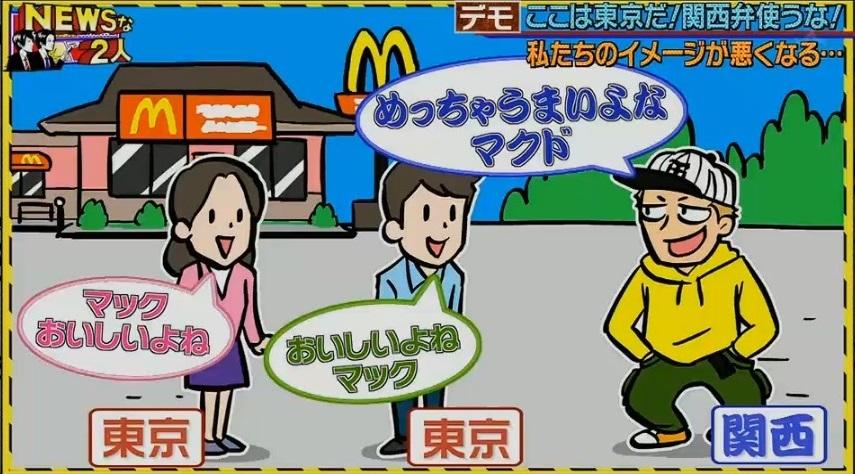 일본맥도날드 (関東,関西 차이& 기간한정메뉴)