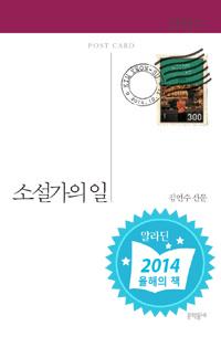 소설가의 일, 김연수