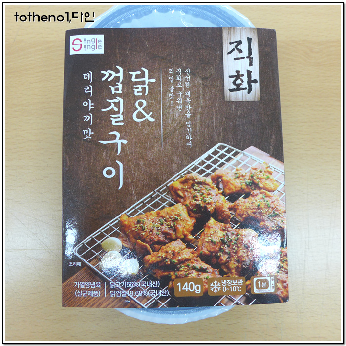 직화 닭&껍질구이 데리야끼맛 [세븐일레븐]