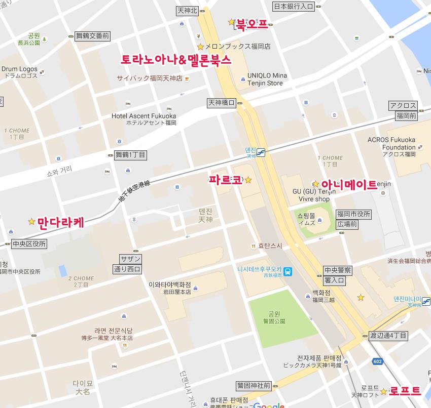 2016 후쿠오카 덕질 여행