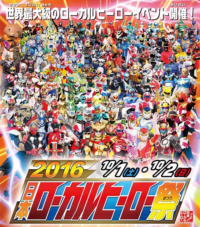 일본의 지역 히어로 캐릭터들이 집결하는 이벤트, 2016..