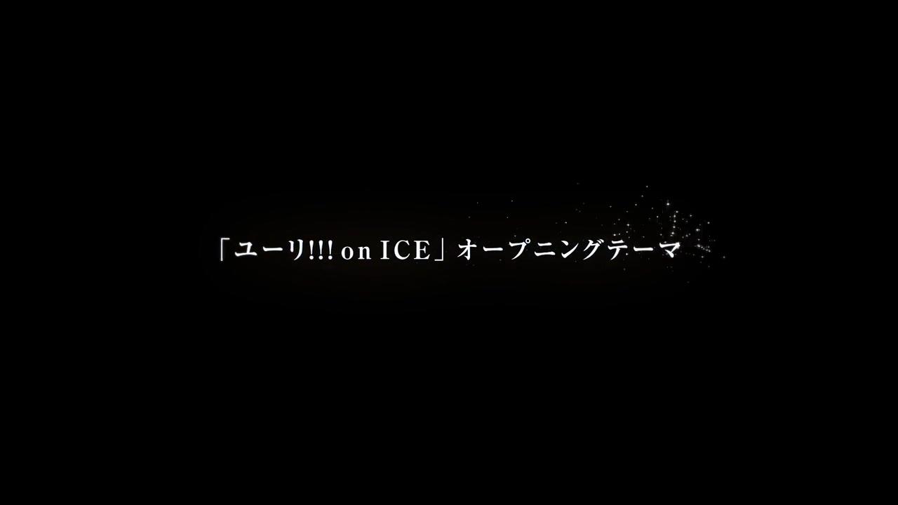 2016년 4분기 신작 유리!!! on ICE 오프닝 주제가를 D..