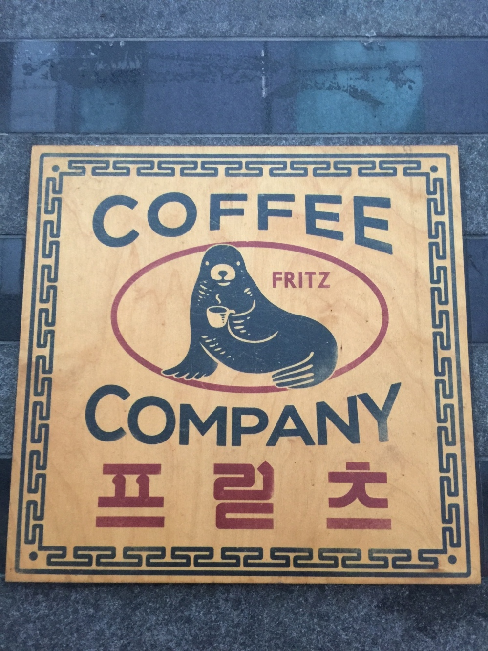 [서울/마포구 - 도화동] 프릳츠 - 커피,베이커리