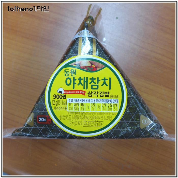 동원 야채참치 삼각김밥[세븐일레븐]