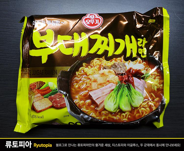 2016.10.3. 부대찌개 라면 (오뚜기) VS 보글보글..