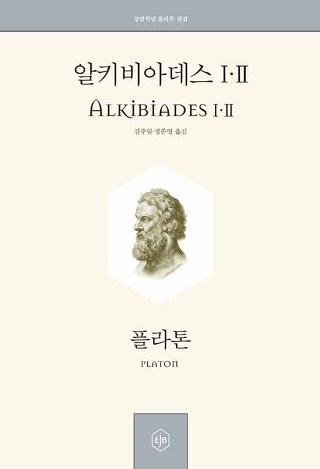 알키비아데스 I, II by 플라톤 (정암학당 김주일 ..