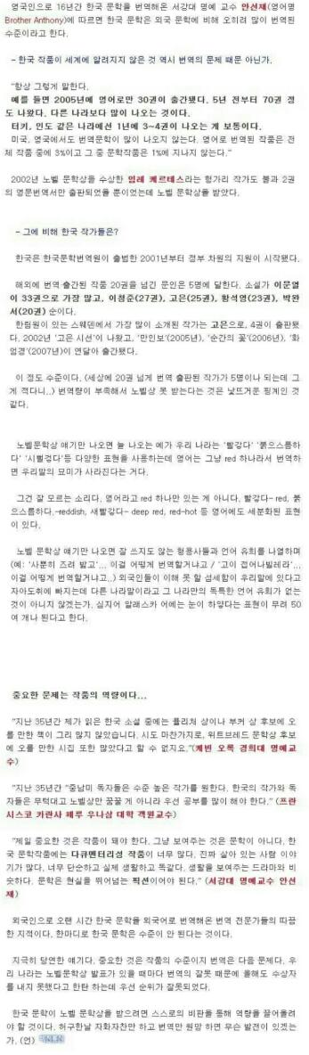 과연 한국어 번역 문제 때문에 노벨상을 못 받나?