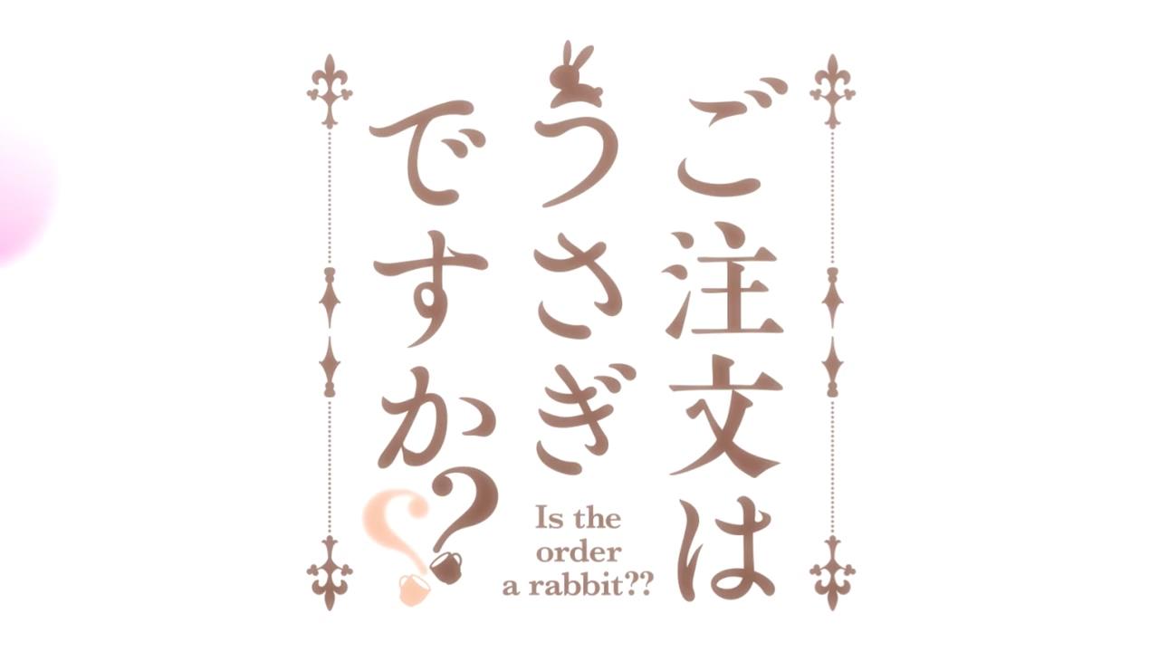 주문은 토끼입니까??(ご注文はうさぎですか??, 2015)
