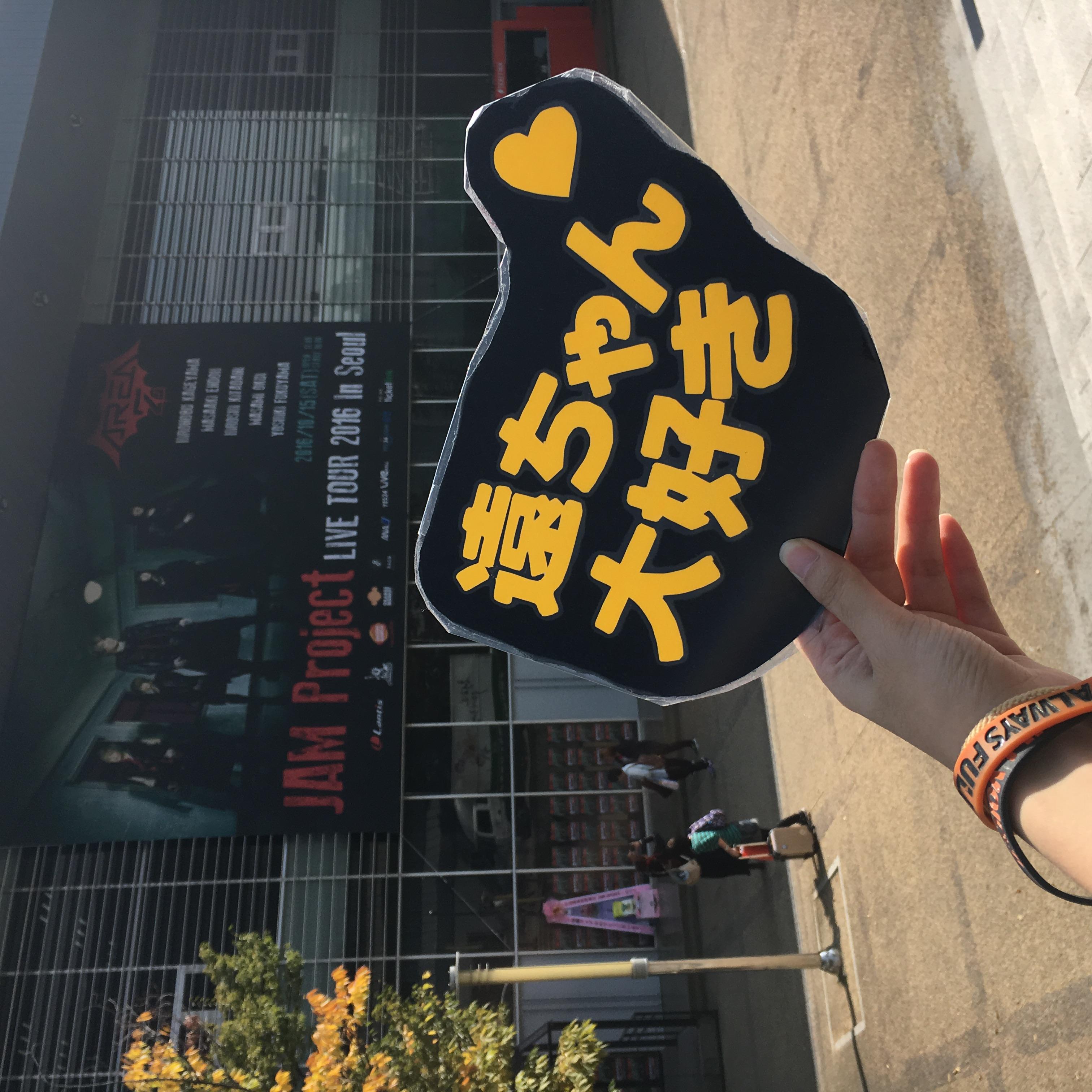 JAM Project 2016 tour AREA Z 서울 공연 잘 다녀왔..