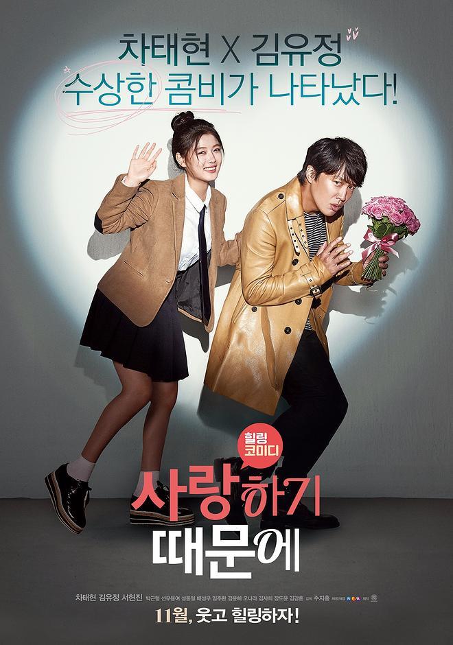 """차태현 + 김유정, """"사랑하기 때문에"""" 입니다."""