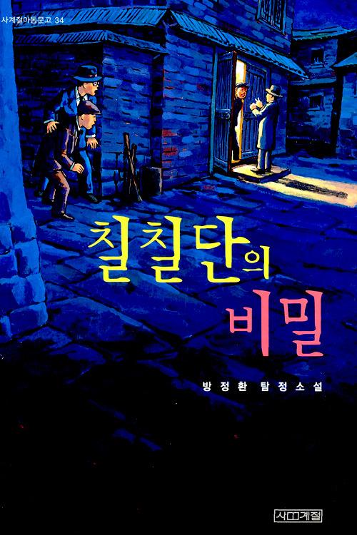 방정환의 칠칠단의 비밀-2004년