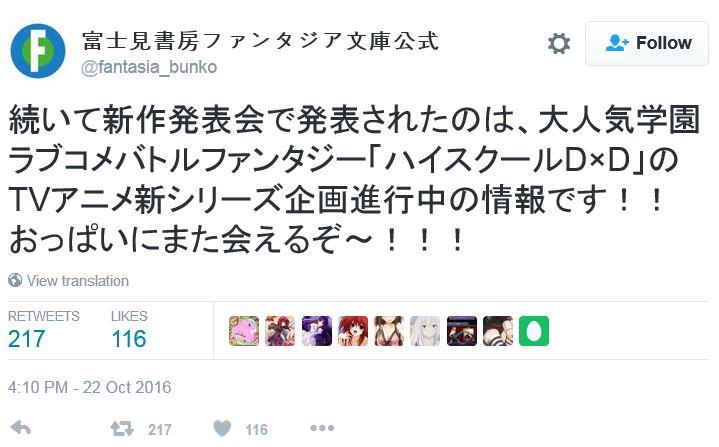 하이스쿨 DxD의 신작 TV 애니가 나오나 봅니다.