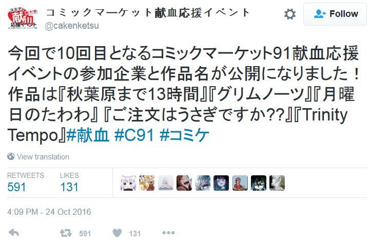 코믹마켓91에서도 헌혈 응원 캠페인 실시 예정