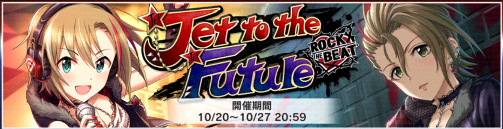 [데레스테]Jet to the future