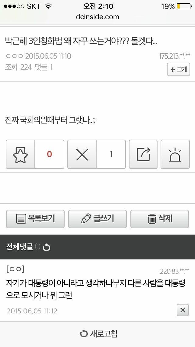 박근혜가 제3자 화법을 쓰는 이유