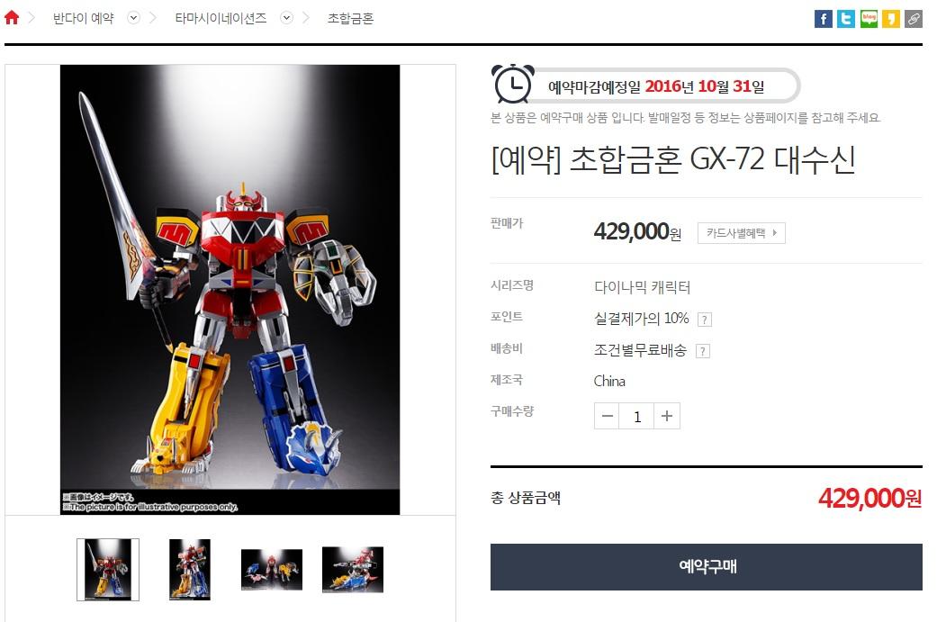 [초합금혼] GX-72 대수신 (수정)